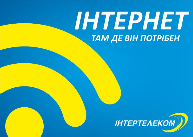 """Стартовый пакет """"Интернет"""" (характеристики, отзывы, фото, видео ..."""
